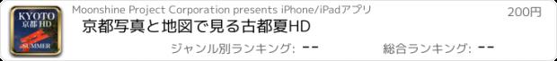 おすすめアプリ 京都 写真と地図で見る古都 夏 HD