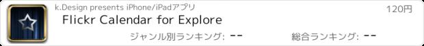 おすすめアプリ Flickr Calendar for Explore