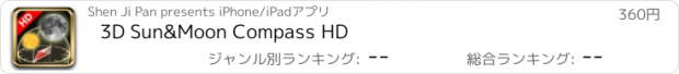 おすすめアプリ 3D Sun&Moon Compass HD