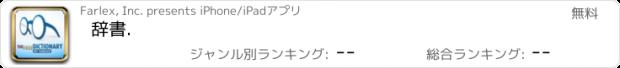 おすすめアプリ 辞書.