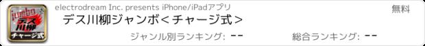 おすすめアプリ デス川柳ジャンボ<チャージ式>