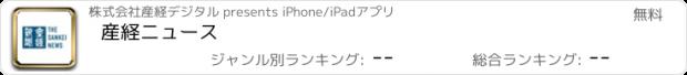 おすすめアプリ 産経ニュース