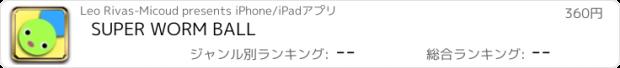おすすめアプリ SUPER WORM BALL