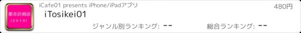 おすすめアプリ iTosikei01