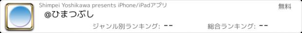 おすすめアプリ @ひまつぶし