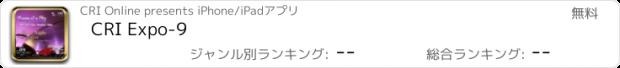 おすすめアプリ CRI Expo-9