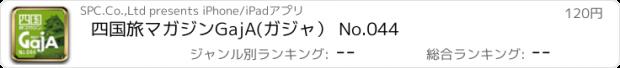 おすすめアプリ 四国旅マガジンGajA(ガジャ) No.044