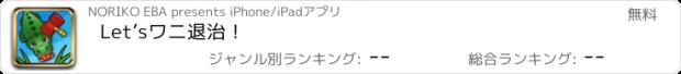 おすすめアプリ Let'sワニ退治!