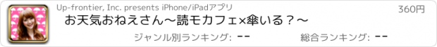 おすすめアプリ お天気おねえさん~読モカフェ×傘いる?~