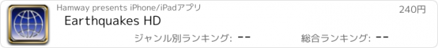おすすめアプリ Earthquakes HD