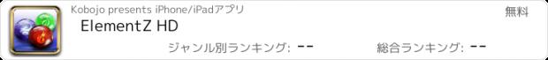 おすすめアプリ ElementZ HD