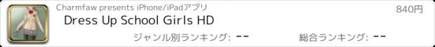 おすすめアプリ Dress Up School Girls HD