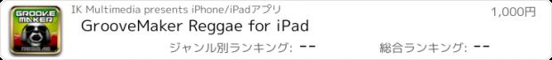おすすめアプリ GrooveMaker Reggae for iPad
