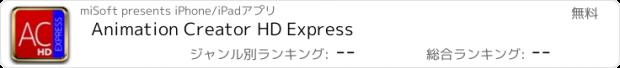 おすすめアプリ Animation Creator HD Express