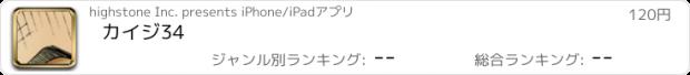 おすすめアプリ カイジ 34