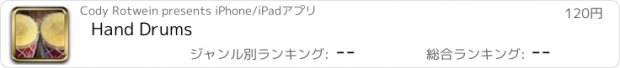 おすすめアプリ Hand Drums