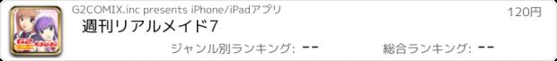 おすすめアプリ 週刊リアルメイド7
