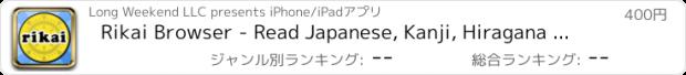 おすすめアプリ Rikai Browser - Read Japanese, Kanji, Hiragana & Katakana on the Web
