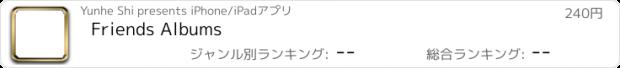 おすすめアプリ Friends Albums