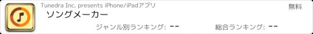 おすすめアプリ SongMaker+
