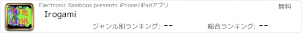 おすすめアプリ Irogami