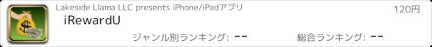 おすすめアプリ iRewardU
