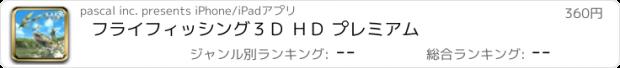 おすすめアプリ フライフィッシング3D HD プレミアム