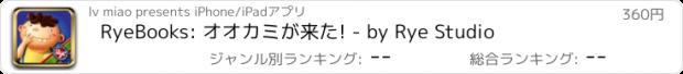 おすすめアプリ RyeBooks: オオカミが来た! - by Rye Studio