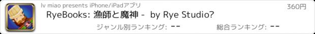 おすすめアプリ RyeBooks: 漁師と魔神 -  by Rye Studio™