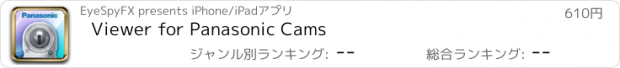 おすすめアプリ Viewer for Panasonic Cams