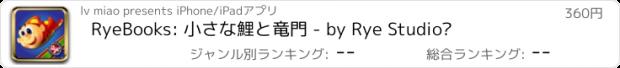 おすすめアプリ RyeBooks: 小さな鯉と竜門 - by Rye Studio™