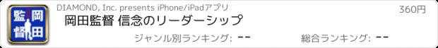 おすすめアプリ 岡田監督 信念のリーダーシップ