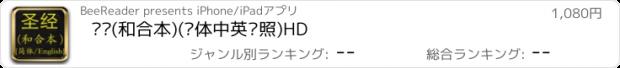 おすすめアプリ 圣经(和合本)(简体中英对照)HD