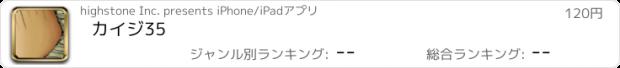 おすすめアプリ カイジ 35