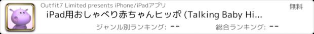 おすすめアプリ iPad用おしゃべり赤ちゃんヒッポ (Talking Baby Hippo)