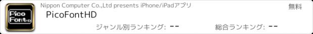 おすすめアプリ PicoFontHD