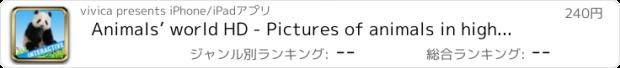 おすすめアプリ Animals' world HD - Pictures of animals in high definitiion, sounds and interactive features