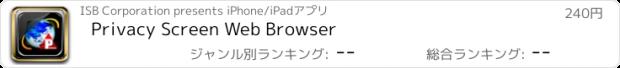 おすすめアプリ Privacy Screen Web Browser