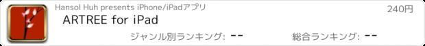 おすすめアプリ ARTREE for iPad