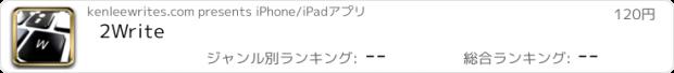 おすすめアプリ 2Write
