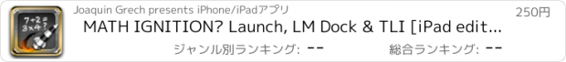 おすすめアプリ MATH IGNITION™ Launch, LM Dock & TLI [iPad edition]