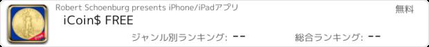 おすすめアプリ iCoin$ FREE
