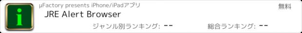 おすすめアプリ JRE Alert Browser