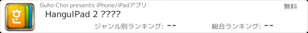 おすすめアプリ HangulPad 2 한글패드