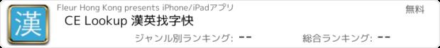 おすすめアプリ CE Lookup 漢英找字快
