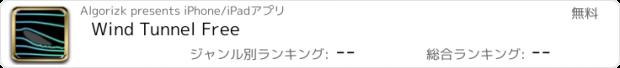 おすすめアプリ Wind Tunnel Free
