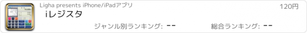 おすすめアプリ iレジスタ