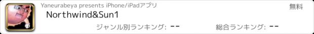 おすすめアプリ Northwind&Sun1