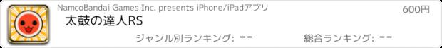 おすすめアプリ 太鼓の達人RS