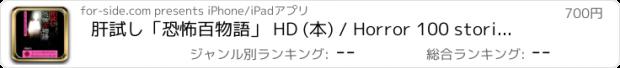 おすすめアプリ 肝試し「恐怖百物語」 HD (本) / Horror 100 stories HD (ebook)